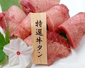 中厚特選牛タン